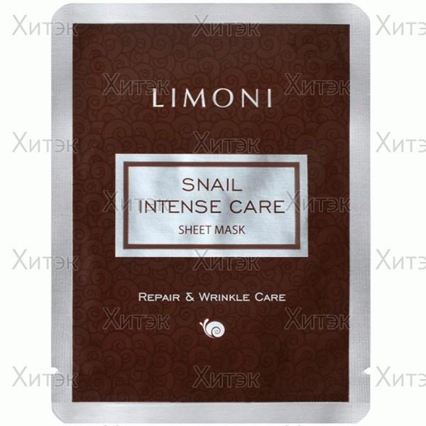 LIMONI Интенсивная маска для лица Snail Intense Care 18 г
