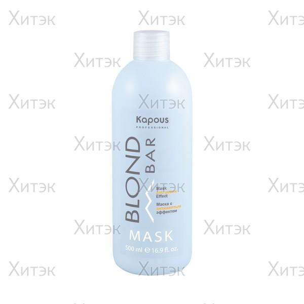 Kapous Маска с антижелтым эффектом серии Blond Bar, 500 мл