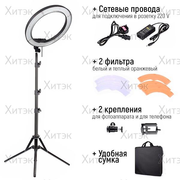 Кольцевая лампа LED RING 240, диаметр 49 см